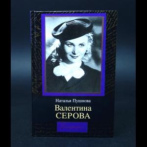 Пушнова Наталья - Валентина Серова. Круг отчуждения