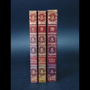 Baltasar Frater, Soror Manira, Abd el-Hazred - Запретная магия древних (комплект из 3 книг)