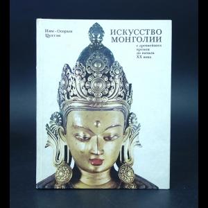 Ням-Осорын Цултэм - Искусство Монголии с древнейших времен до начала XX века