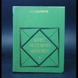 Кудрявцев П.С. - Курс истории физики