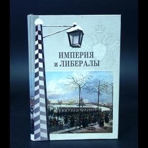 Авторский коллектив - Империя и либералы. Сборник эссе
