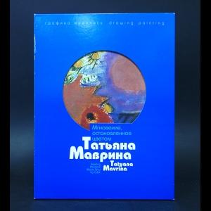 Чудецкая Анна - Мгновение, остановленное цветом Т. А. Маврина