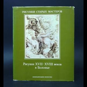 Джонстон Кэтрин - Рисунок XVII-XVIII веков в Болонье