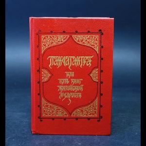 Авторский коллектив - Панчатантра, или Пять книг житейской мудрости