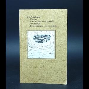 Голубкина Анна - А.С. Голубкина Письма. Несколько слов о ремесле скульптора. Воспоминания современников