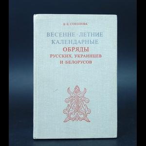 Соколова В.К. - Весенне-летние календарные обряды