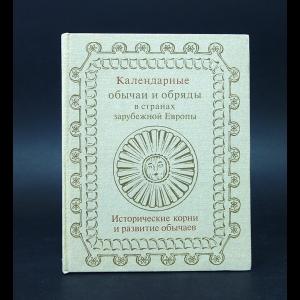 Авторский коллектив - Календарные обычаи и обряды в странах зарубежной Европы. Исторические корни и развитие обычаев