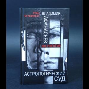 Афанасьев Владимир - Астрологический суд
