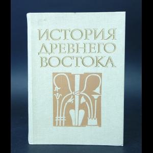 Авторский коллектив - История Древнего Востока