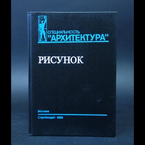 Тихонов С.В., Демьянов В.Г., Подрезков В.Б. - Рисунок
