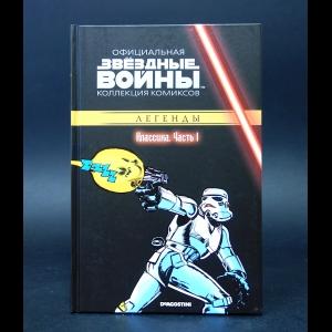 Авторский коллектив - Звёздные войны. Официальная коллекция комиксов. Классика. Часть 1