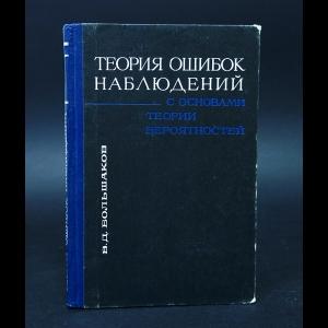 Большаков В.Д. - Теория ошибок наблюдения с основами теории вероятностей