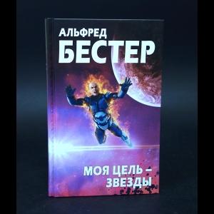 Бестер Альфред - Моя цель - звезды