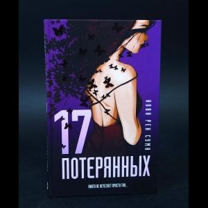 Сума Нова Рен  - 17 потерянных