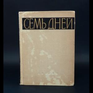 Волынский Леонид - Семь дней