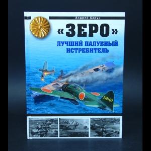 Харук Андрей - Зеро - лучший палубный истребитель
