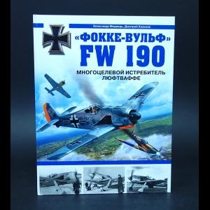 Медведь Александр, Хазанов Дмитрий - Фокке-Вульф FW 190. Многоцелевой истребитель Люфтваффе