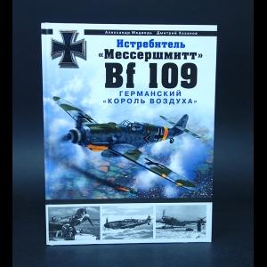Медведь Александр, Хазанов Дмитрий - Истребитель Мессершмитт BF 109. Германский Король воздуха