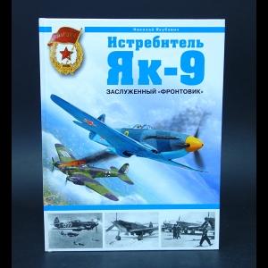 Якубович Николай - Истребитель Як-9. Заслуженный