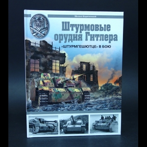Барятинский Михаил - Штурмовые орудия Гитлера. Штурмгешютце в бою
