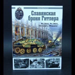 Барятинский Михаил - Славянская броня Гитлера