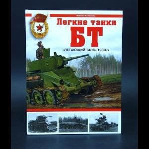 Коломиец Максим - Легкие танки БТ. Летающий танк 1930-х