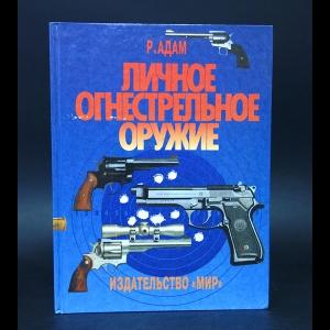 Адам Р. - Личное огнестрельное оружие