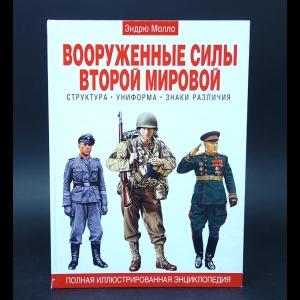 Молло Эндрю - Вооруженные силы второй мировой. Структура. Униформа. Знаки различия. Полная иллюстрированная энциклопедия