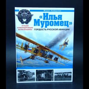 Хайрулин Марат - Илья Муромец. Гордость русской авиации