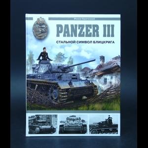 Барятинский Михаил - Panzer III Стальной символ Блицкрига