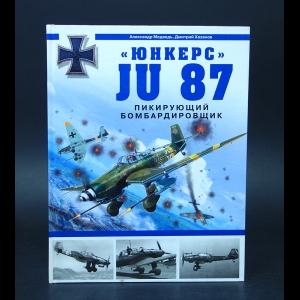 Медведь Александр, Хазанов Дмитрий - Юнкерс JU 87 Пикирующий бомбардировщик