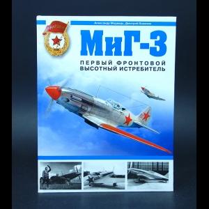 Медведь Александр, Хазанов Дмитрий - МиГ-3. Первый фронтовой высотный истребитель