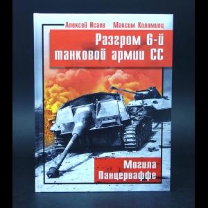 Исаев Алексей, Коломиец Максим - Разгром 6-й танковой армии СС. Могила Панцерваффе