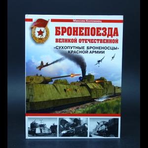 Коломиец Максим - Бронепоезда Великой Отечественной