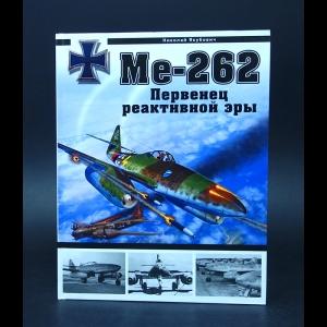 Якубович Николай - Ме-262 Первенец реактивной эры