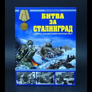 Барятинский Михаил - Битва за Сталинград