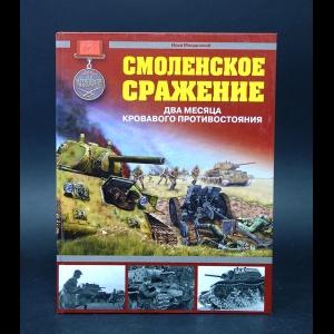Мощанский Илья - Смоленское сражение