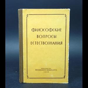 Авторский коллектив - Философские вопросы естествознания