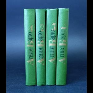 Барто Агния - Агния Барто Собрание сочинений в 4 томах (комплект из 4 книг)