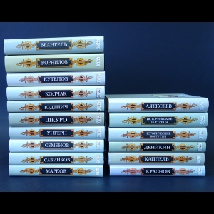 Авторский коллектив - Белое движение (комплект из 16 книг)