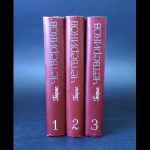 Четвериков Борис  - Борис Четвериков Избранное в 3 томах (комплект из 3 книг)