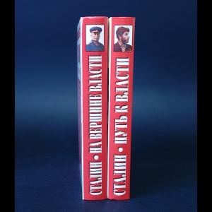 Емельянов Юрий - Сталин. Путь к власти. На вершине власти (комплект из 2 книг)