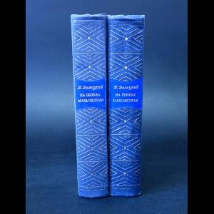 Далецкий Павел - На сопках Маньчжурии (комплект из 2 книг)