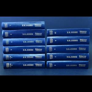Ленин В.И. - В.И. Ленин Избранные сочинения в 10 томах (комплект из 11 книг)