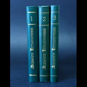 Татьяничева Людмила  - Людмила Татьяничева Собрание сочинений в 3 томах (комплект из 3 книг)