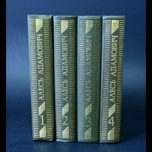 Адамович Алесь - Алесь Адамович Собрание сочинений в 4 томах (комплект из 4 книг)