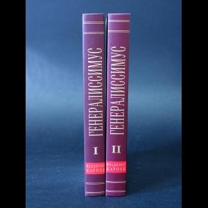 Карпов Владимир - Генералиссимус (комплект из 2 книг)