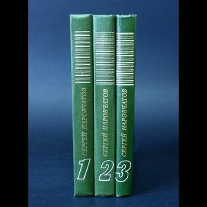 Наровчатов Сергей - Сергей Наровчатов Собрание сочинений в 3 томах (комплект из 3 книг)