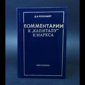 Розенберг Давид - Комментарии к Капиталу К. Маркса