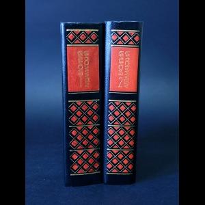 Ардаматский В. - Василий Ардаматский Избранные произведения в 2 томах (комплект из 2 книг)